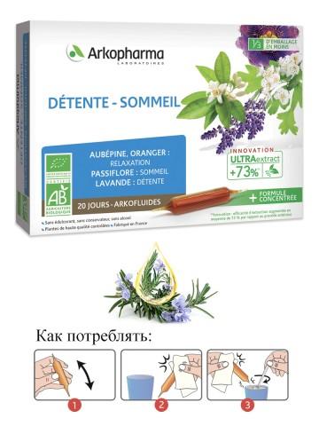 Arkopharma Laboratoires, Detente Sommeil (нормализация сна), ампулы, 20х10 мл