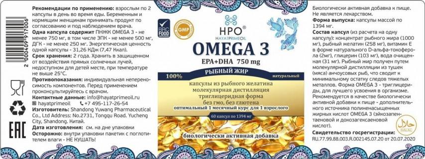 HayatPrimeOil, Омега 3, капсулы (халяль), 60 шт.