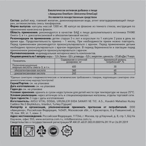 Avicenna, Омега, ОмеКап (Халяль), капсулы, 80 шт.