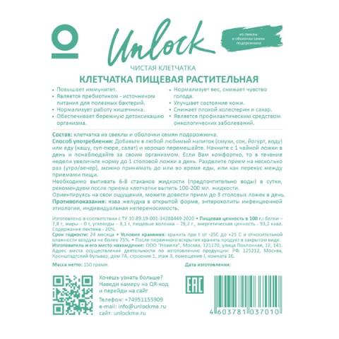 Unlock, Чистая клетчатка, 150 г