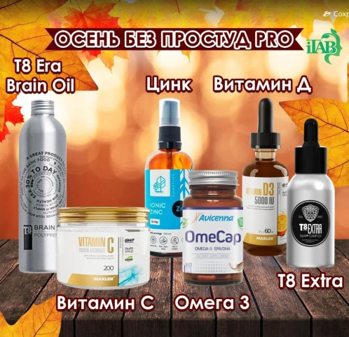 "Набор ""Осень без простуд"" (pro), 6 шт."