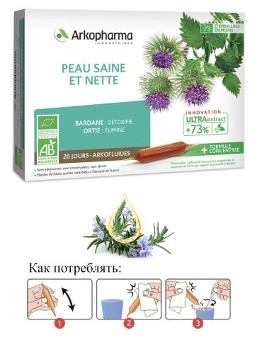 Arkopharma Laboratoires, Peau Saine Et Nette (чистота и молодость кожи), ампулы, 20х10 мл