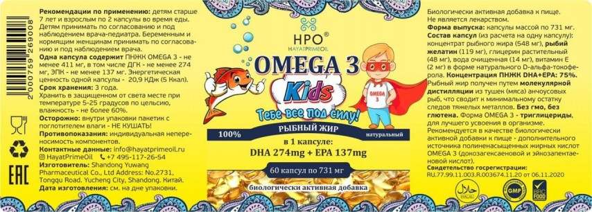 HayatPrimeOil, Омега 3 Kids, капсулы (халяль), 60 шт.
