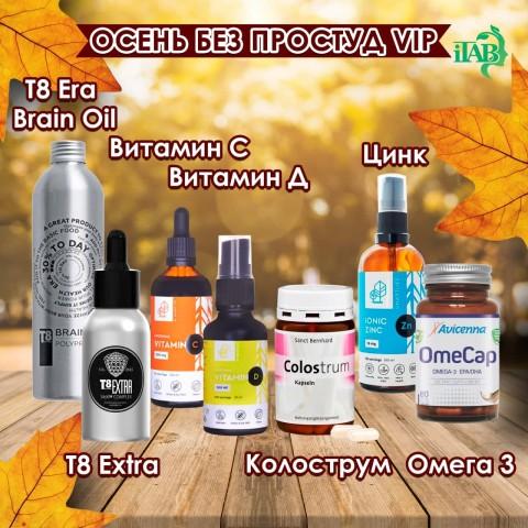 """Набор """"Осень без простуд"""" (vip), 7 шт."""