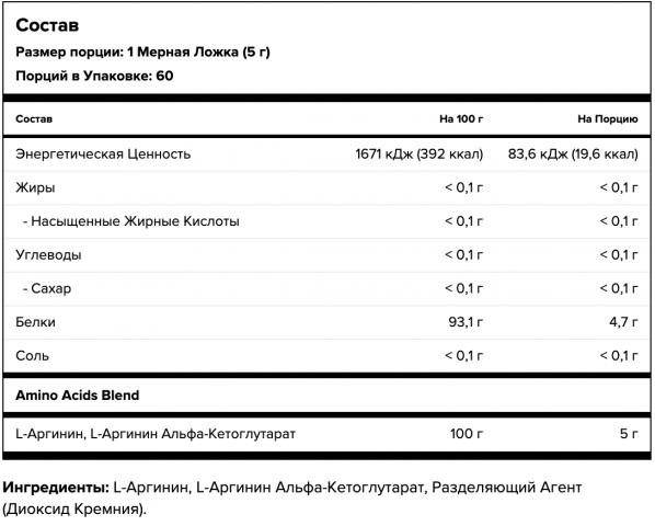 Maxler, Аргинин AAKG, порошок, 300 гр